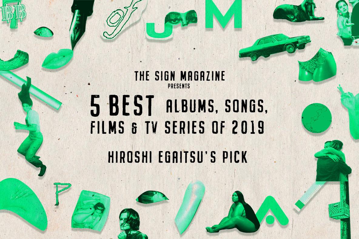 〈サイン・マガジン〉のライター陣が選ぶ、<br /> 2019年のベスト・アルバム、ソング&<br /> 映画/TVシリーズ5選 by 荏開津広