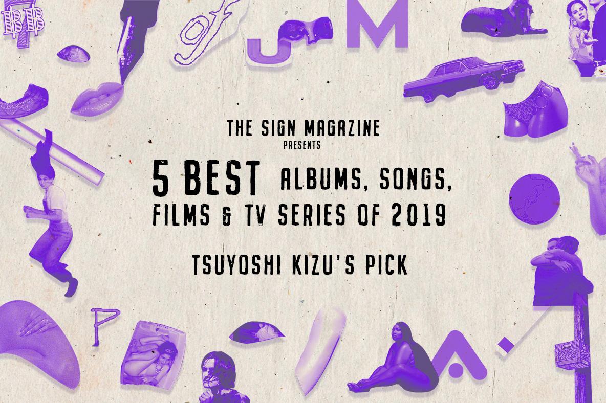 〈サイン・マガジン〉のライター陣が選ぶ、<br /> 2019年のベスト・アルバム、ソング&<br /> 映画/TVシリーズ5選 by 木津毅