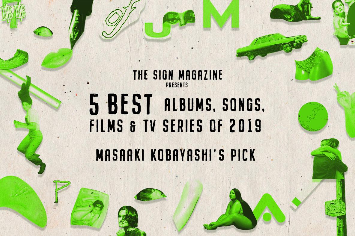 〈サイン・マガジン〉のライター陣が選ぶ、<br /> 2019年のベスト・アルバム、ソング&<br /> 映画/TVシリーズ5選 by 小林雅明
