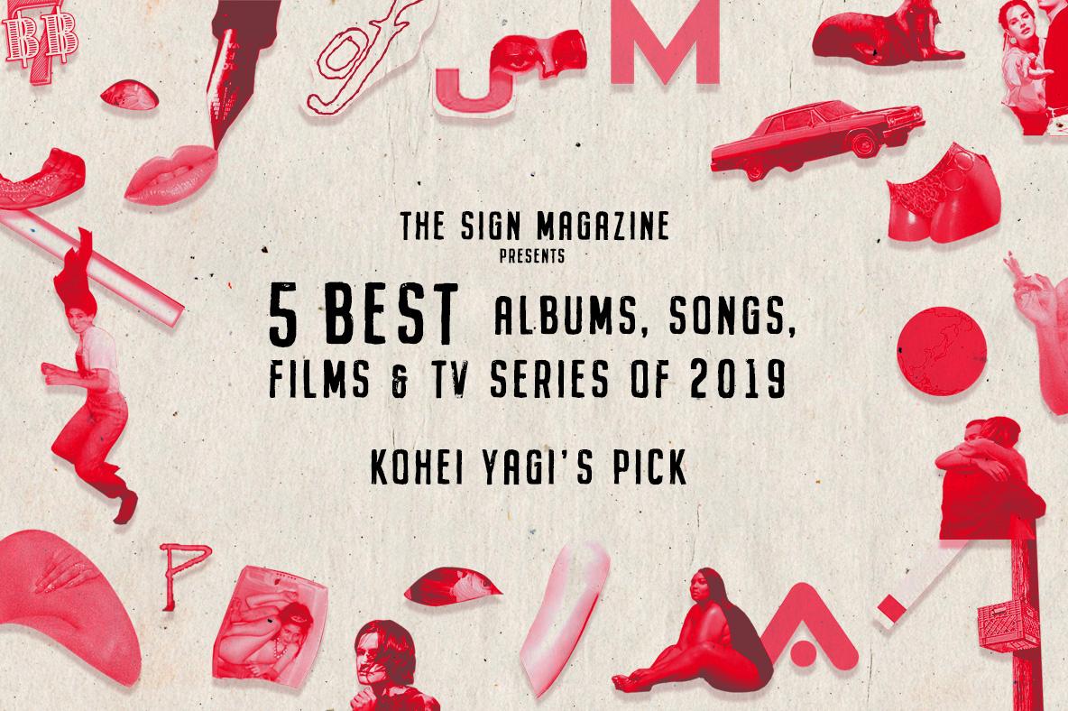 〈サイン・マガジン〉のライター陣が選ぶ、<br /> 2019年のベスト・アルバム、ソング&<br /> 映画/TVシリーズ5選 by 八木皓平
