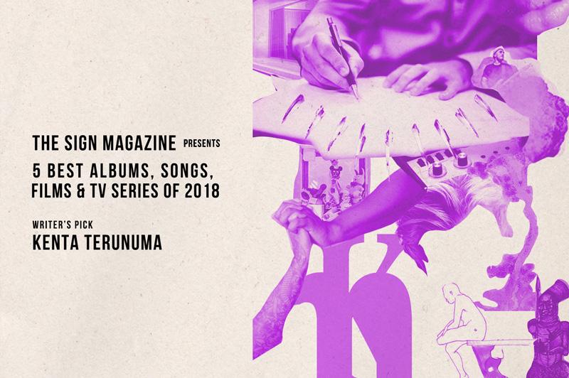 〈サインマグ〉のライター陣が選ぶ、<br /> 2018年のベスト・アルバム、ソング<br /> &映画/ドラマ5選 by 照沼健太