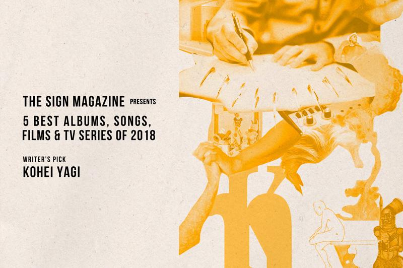 〈サインマグ〉のライター陣が選ぶ、<br /> 2018年のベスト・アルバム、ソング<br /> &映画/ドラマ5選 by 八木皓平