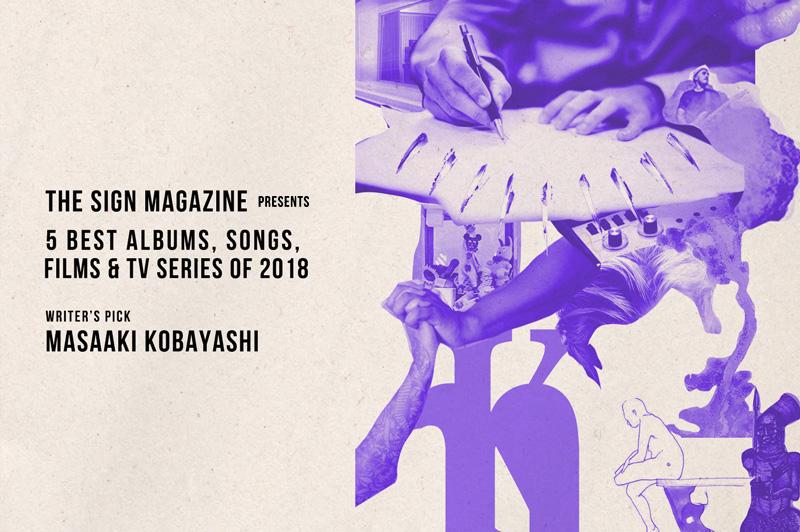 〈サインマグ〉のライター陣が選ぶ、<br /> 2018年のベスト・アルバム、ソング<br /> &映画/ドラマ5選 by 小林雅明