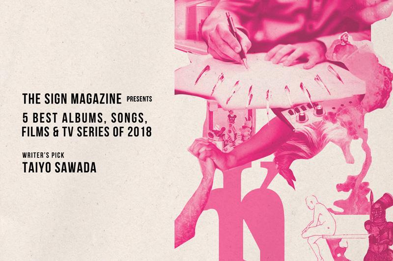 〈サインマグ〉のライター陣が選ぶ、<br /> 2018年のベスト・アルバム、ソング<br /> &映画/ドラマ5選 by 沢田太陽