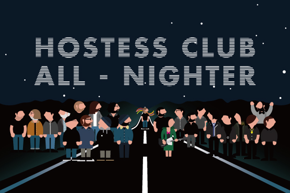 歴史は夜に作られる!伝説のフェス〈オール<br /> ・トゥモローズ・パーティーズ〉の伝統を<br /> 継ぐ「大人の夜フェス」=HCANに行こう!