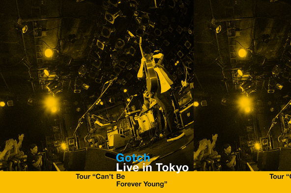 一ヶ月限定、無料でsignbook vol.3を配信!<br /> 内容は「後藤正文インタヴュー1万4千字」!<br /> Gotch『Live in Tokyo』に寄稿された、<br /> 田中宗一郎によるライナーノーツを完全収録