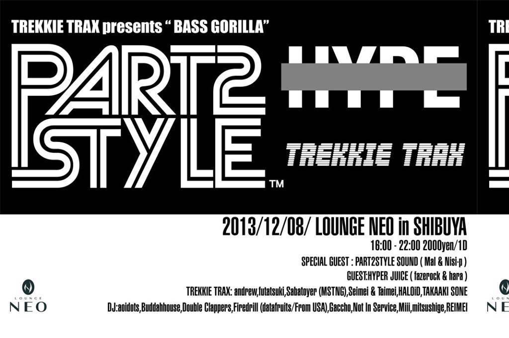 気鋭のネット・レーベル/クリエイター集団<br /> 〈TREKKIE TRAX〉のパーティが今週末開催<br />